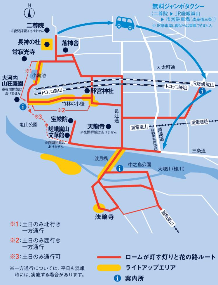 嵐山花灯路 ライトアップ 地図
