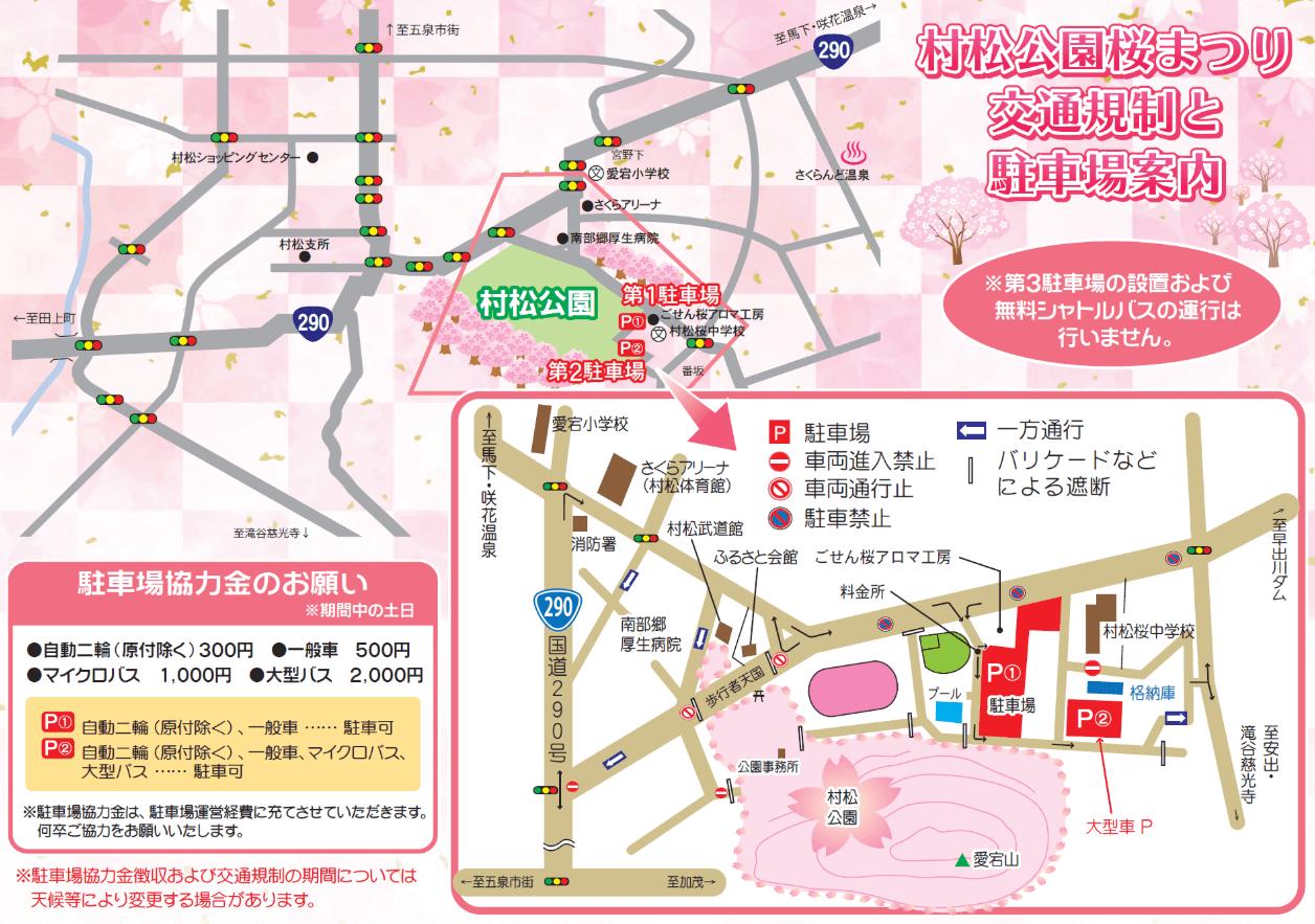 村松公園 アクセス 駐車場 交通規制 地図