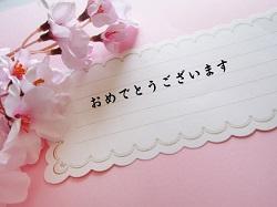 おめでとうございます メッセージカード 桜の花