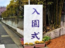 入園式 手作りの看板