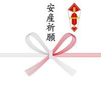 関東 安産祈願