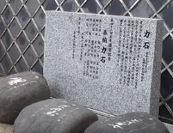 櫛田神社 力石