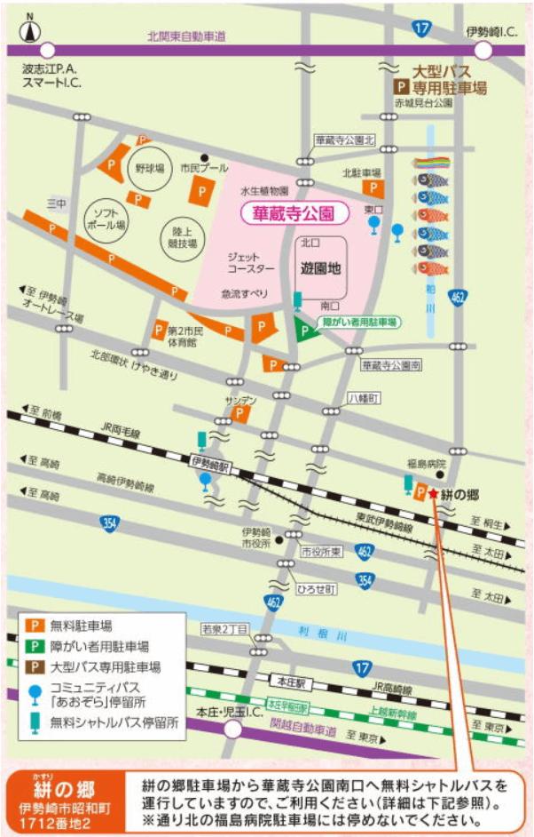華蔵寺公園 駐車場 地図