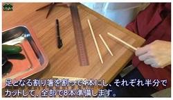 割り箸を割ってカットして8本用意する