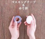 マスキングテープ ゆで卵