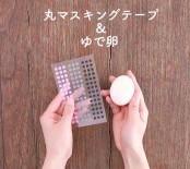 ゆで卵 丸マスキングテープ