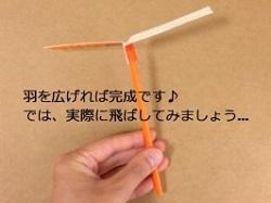 完成 竹トンボ 羽