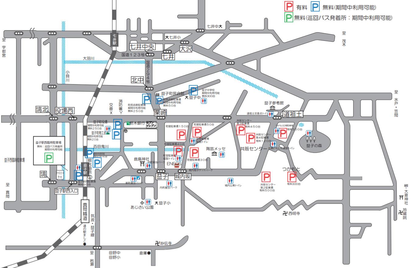 益子 陶器市 駐車場 トイレ 地図