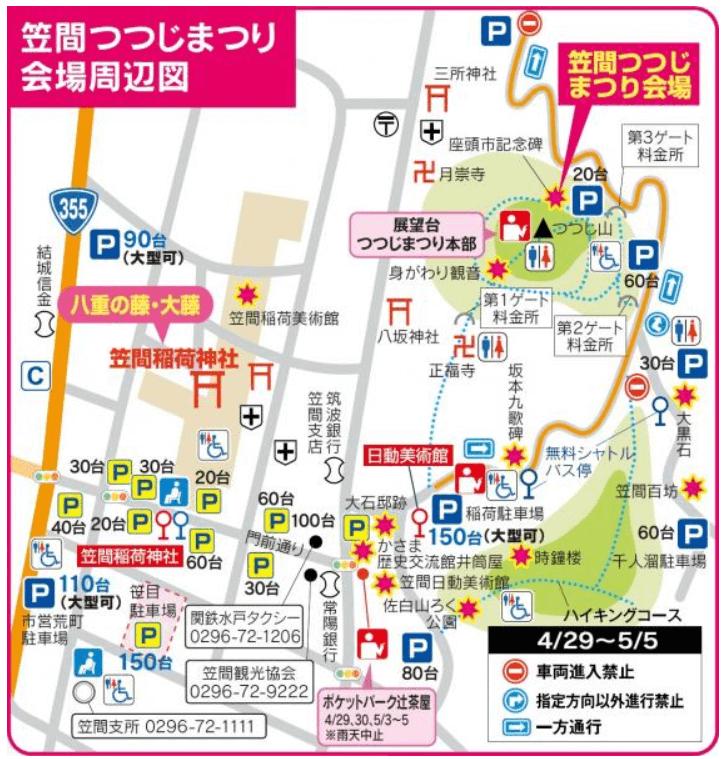 笠間つつじ公園 つつじまつり 駐車場 地図