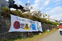 益子春の陶器市 イベント