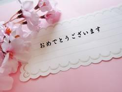 おめでとうございます メッセージカードと桜の花