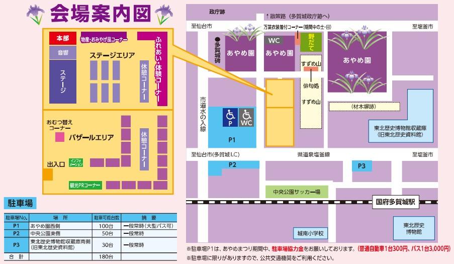 多賀城あやめまつり 会場 地図 駐車場