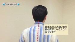背中 中心 縫い目