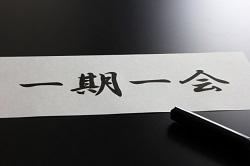 学園祭 四字熟語 テーマ