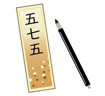 五・七・五 俳句 筆ペン イラスト