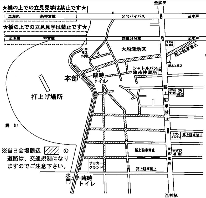 鹿嶋市花火大会 交通規制 地図