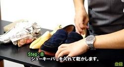 洗ったスエードの靴 シューキーパーを入れて乾かす