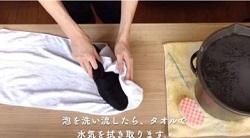 靴を洗った後にタオルで水を拭き取る