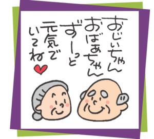 おじいちゃんおばあちゃんずーっと元気でいてね メッセージと絵