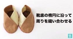 靴底 楕円