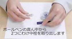 ボールペン 本体