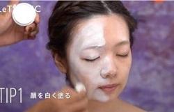 顔を白く塗る