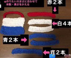指編みバッグ パーツ