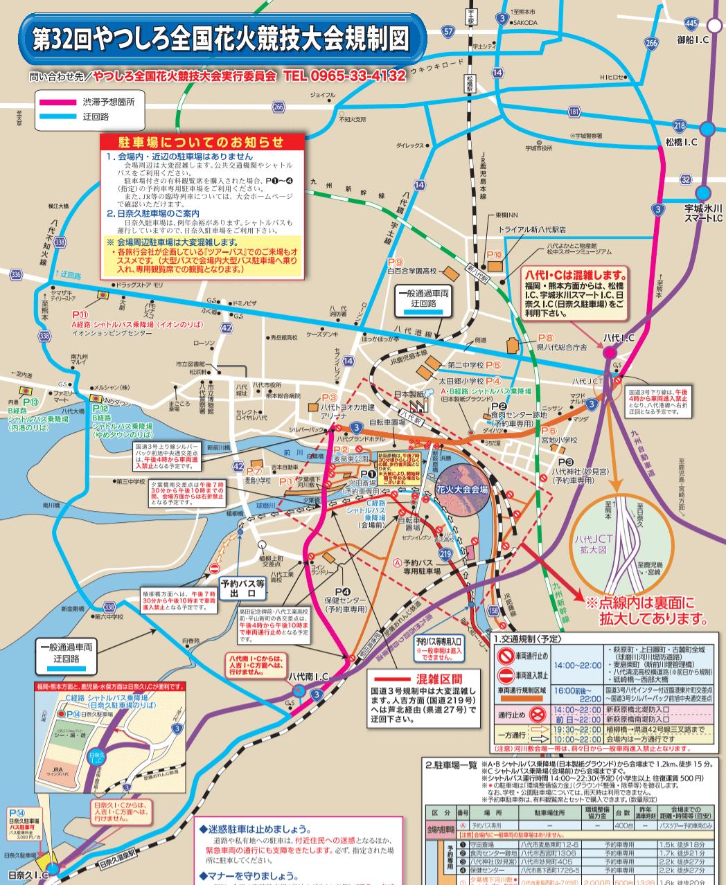 やつしろ花火大会 交通規制 地図