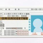 自動車免許 取得期間
