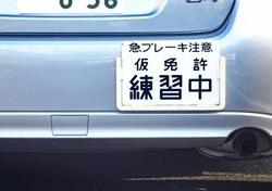自動車免許取得 最短期間