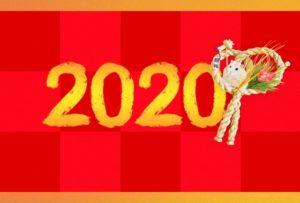 2020 子年