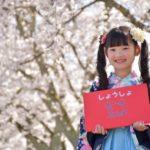 卒園証書 女の子 桜